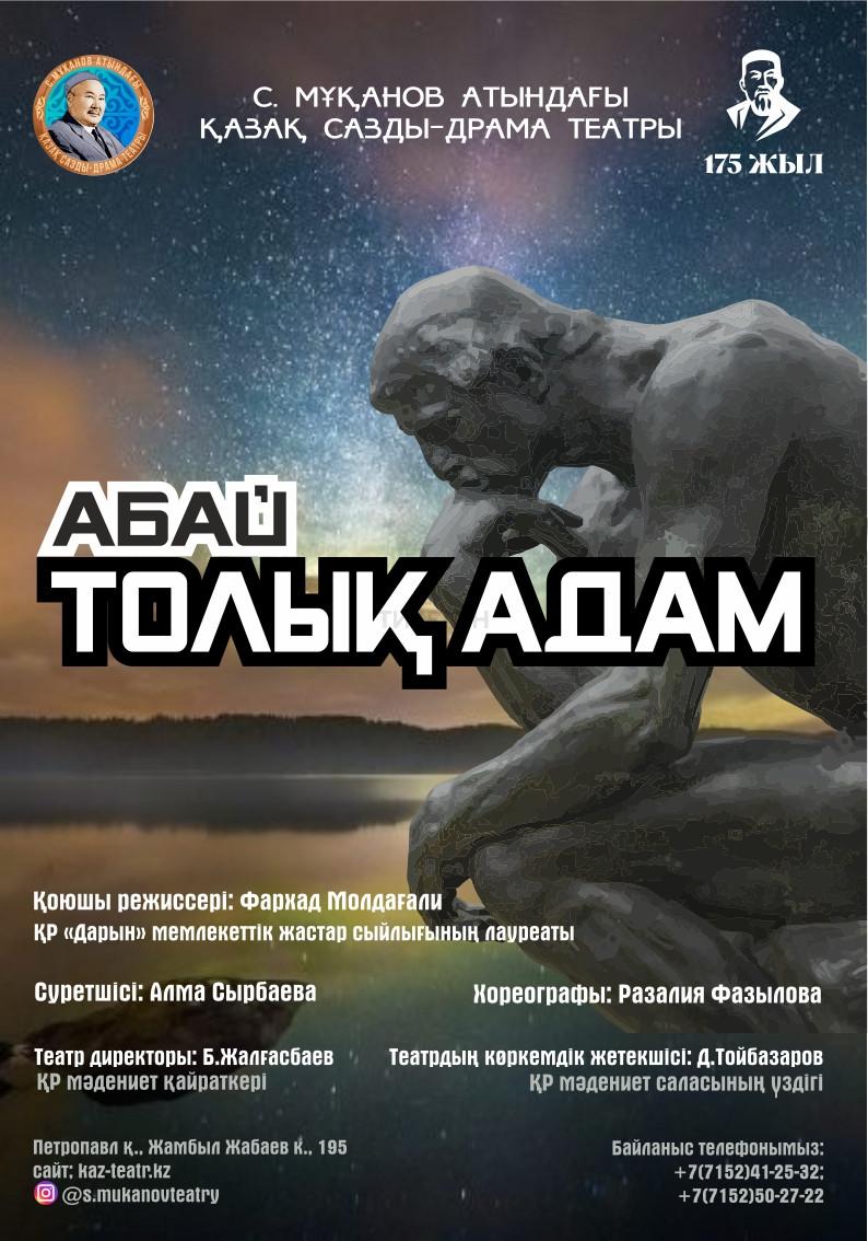 Толық адам/Театр им. С. Муканова