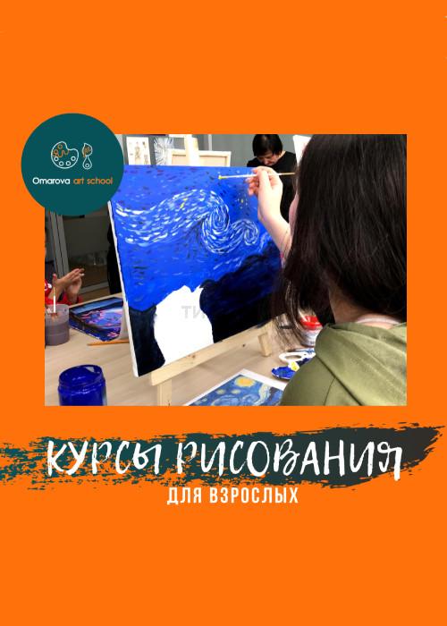 Курс рисования для взрослых