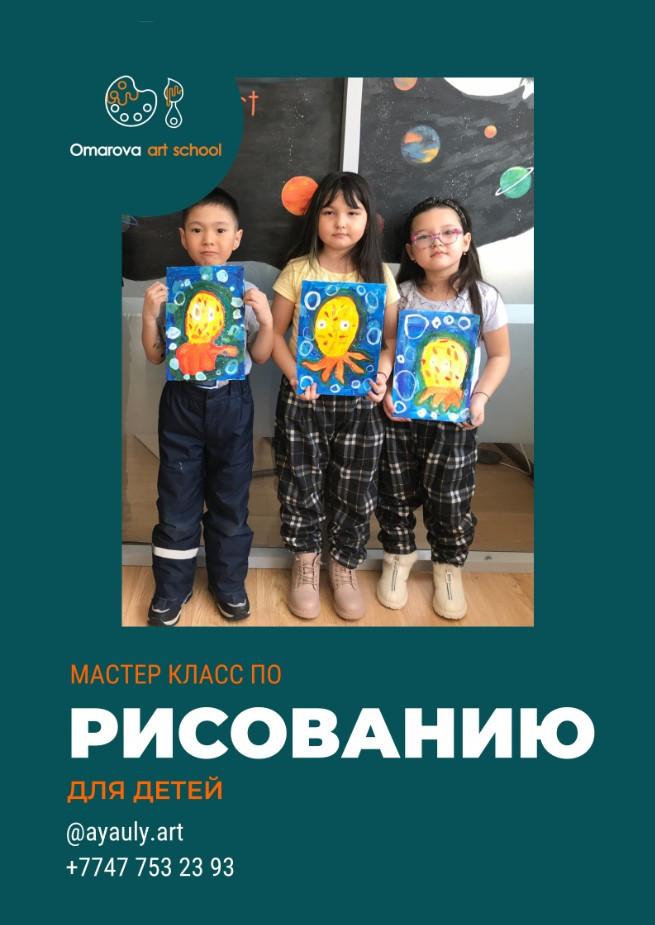 Мастер класс для детей