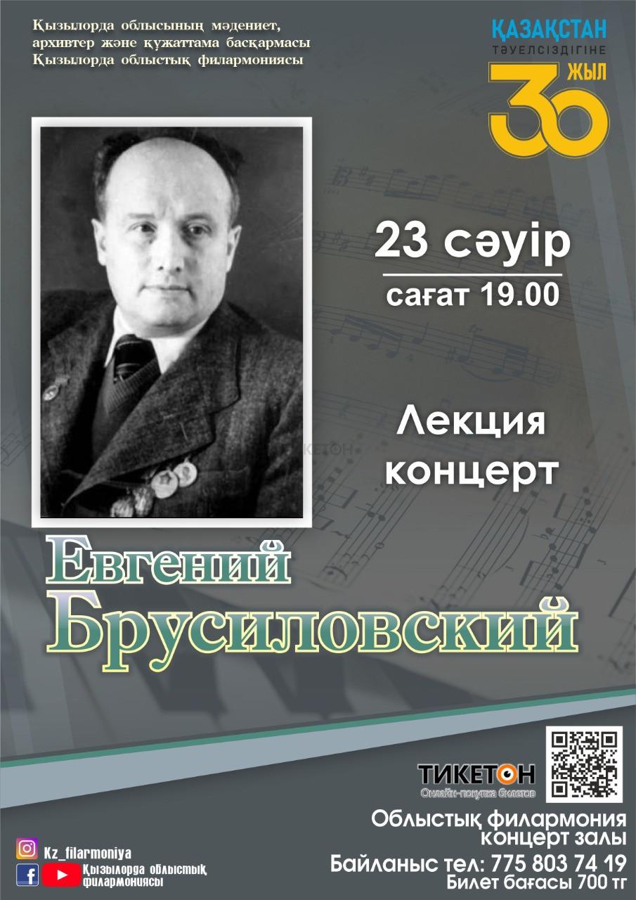 Лекция концерт. Евгений Брусиловский
