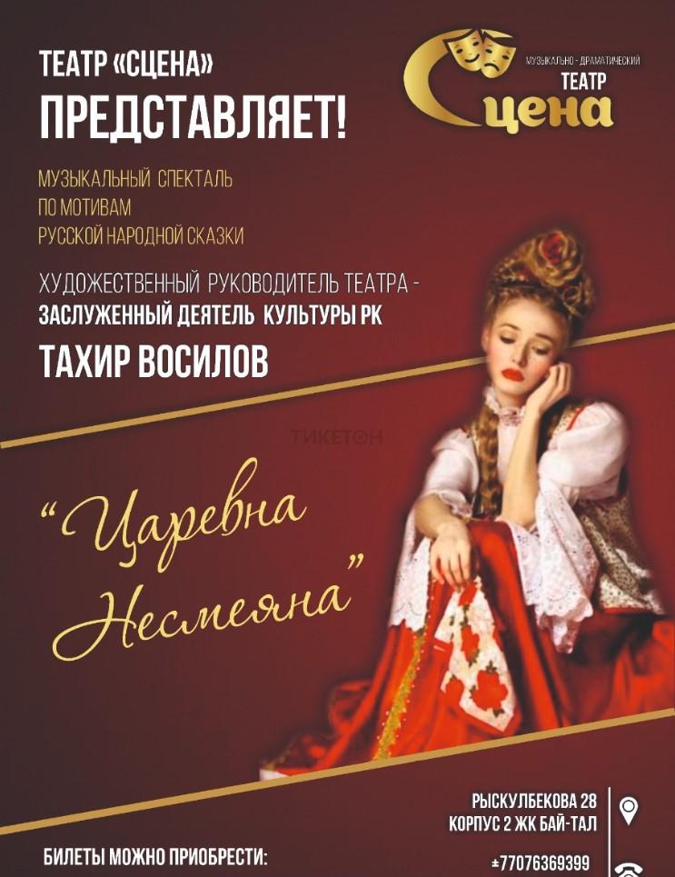 Царевна Несмеяна/Театр Сцена Алматы