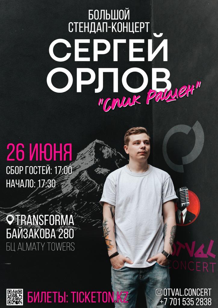 Stand-Up Сергея Орлова