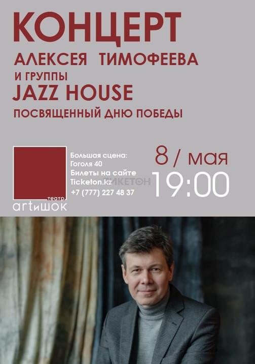 Концерт Алексея Тимофеева и группы Jazz House
