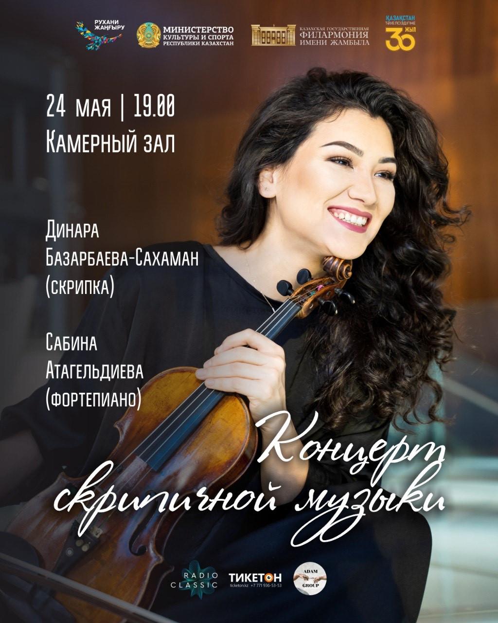 Концерт скрипичной музыки/Филармония Жамбыла
