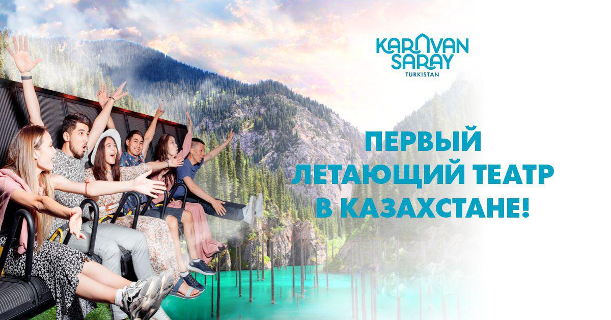 Летающий театр «Алтын Самрук»