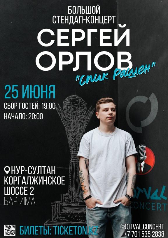 Stand-Up Сергея Орлова в Нур-Султане
