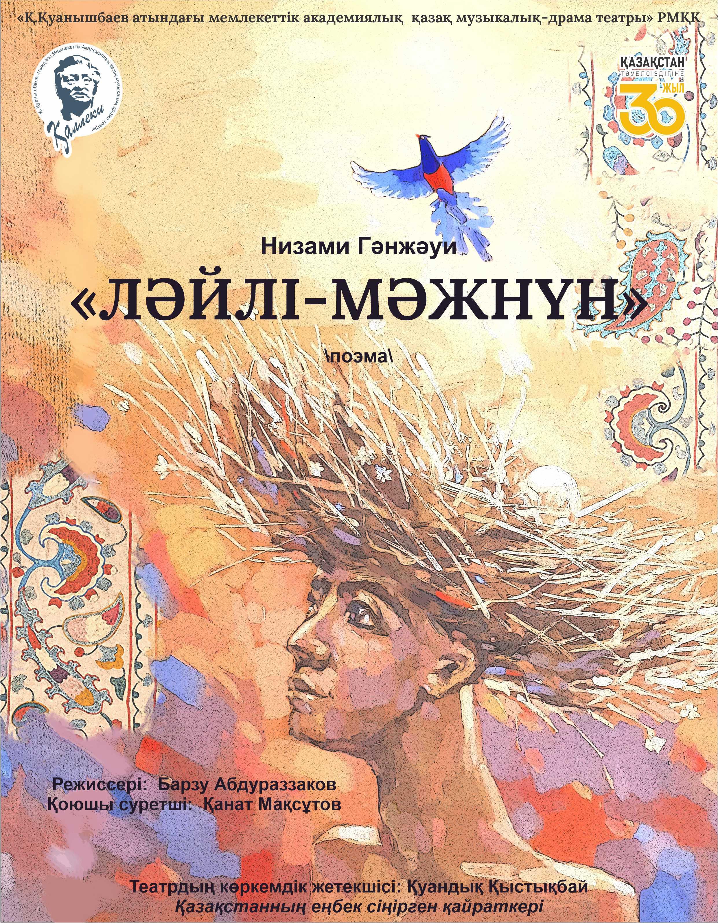 Ләйлі-Мәжнүн/Театр им. К. Куанышбаева