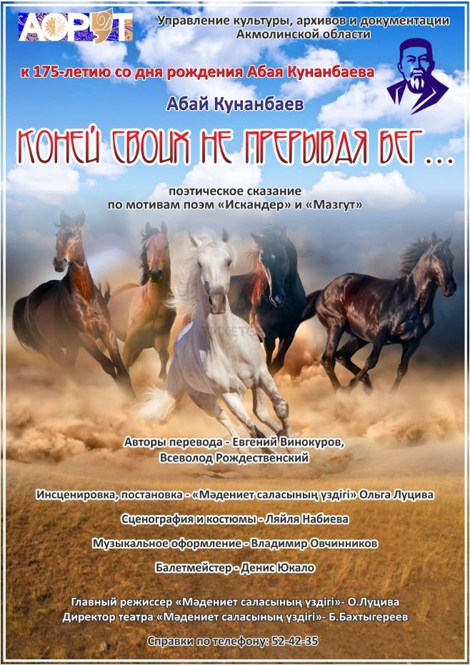 Коней своих не прерывая бег…
