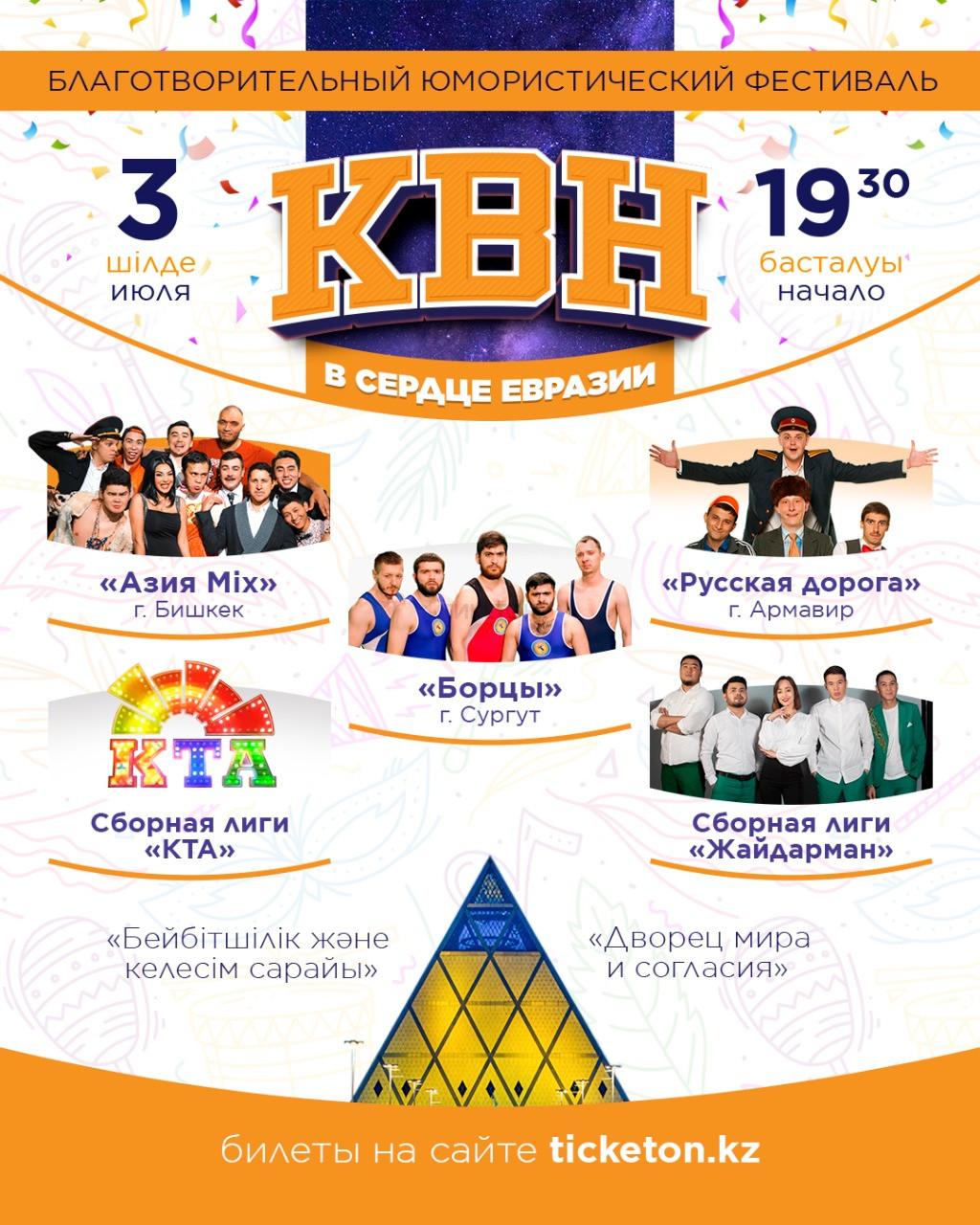 Юмористический фестиваль «КВН в Сердце Евразии»