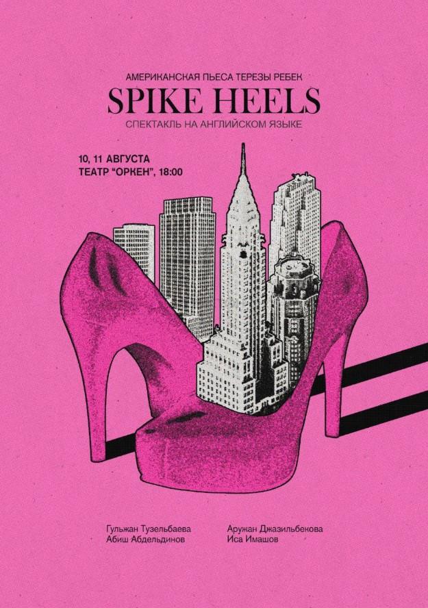 Spike heels (Шпильки)