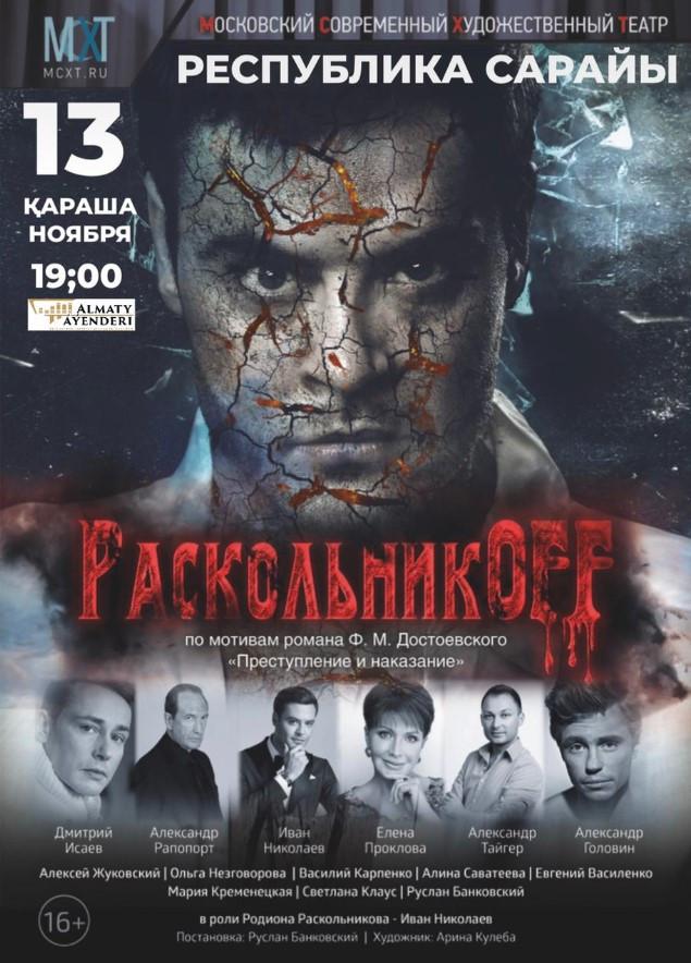 РаскольникOFF/Дворец Республики Алматы