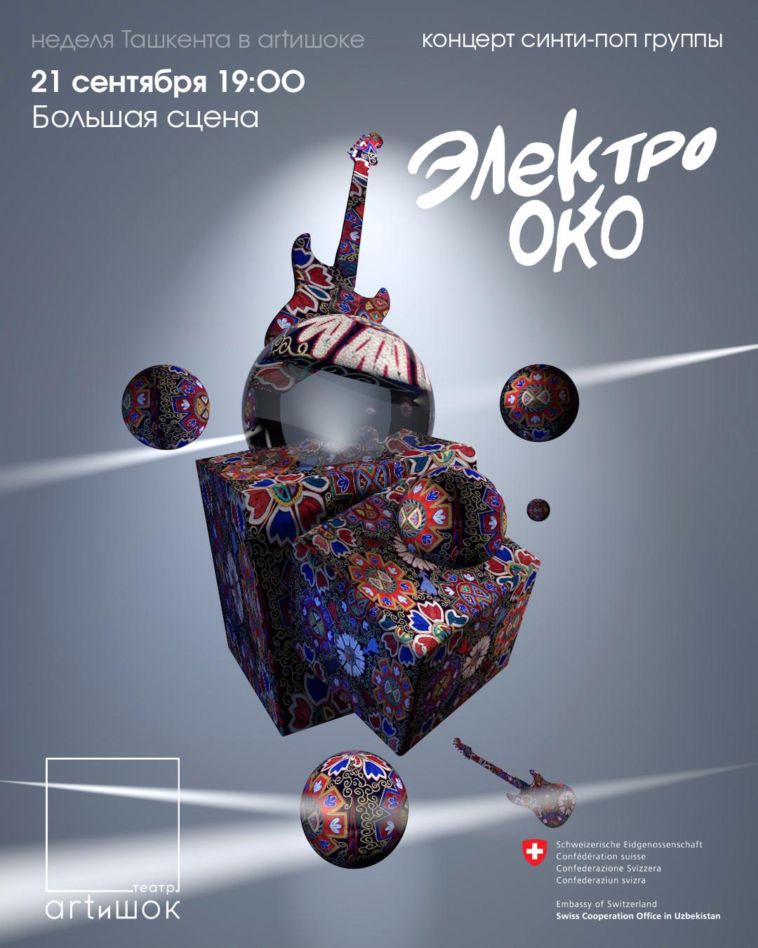Концерт группы: ЭЛЕКТРООКО/Артишок