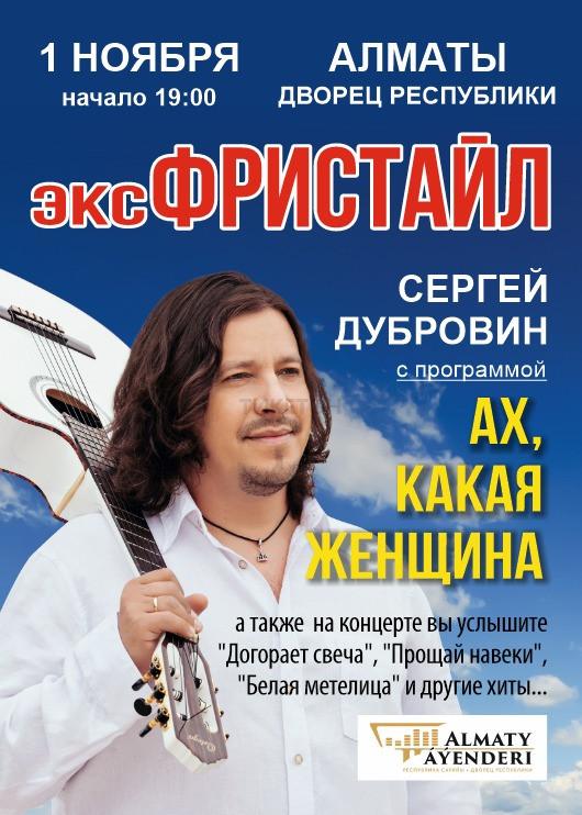 Концерт Сергея Дубровина в Алматы