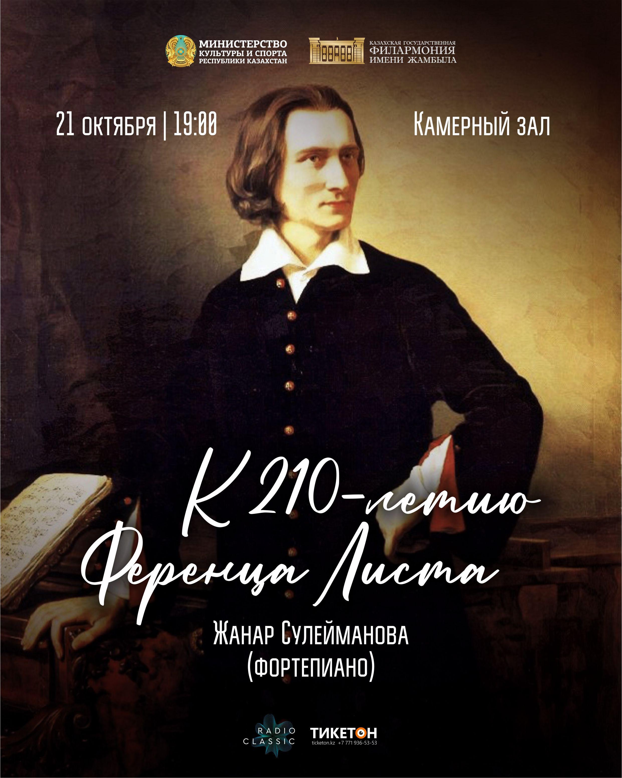 К 210-летию Ф. Листа/Филармония Алматы