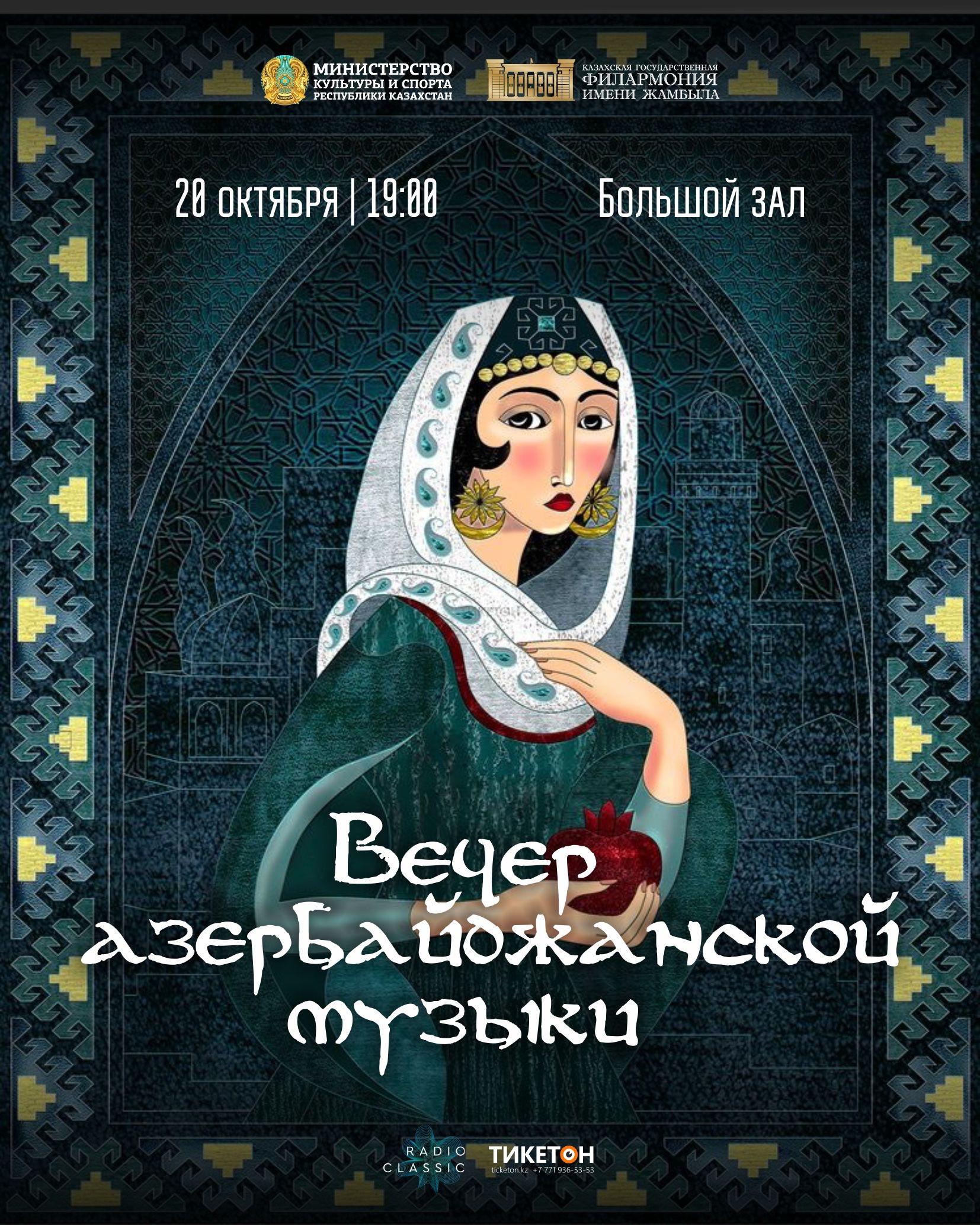 Вечер азербайджанской музыки