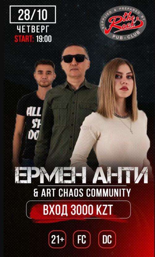 Ермен Анти & Art Chaos Community
