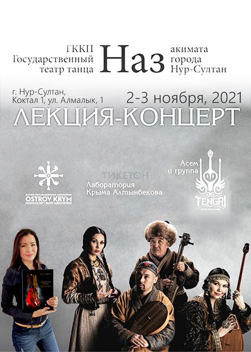 Лекция-концерт
