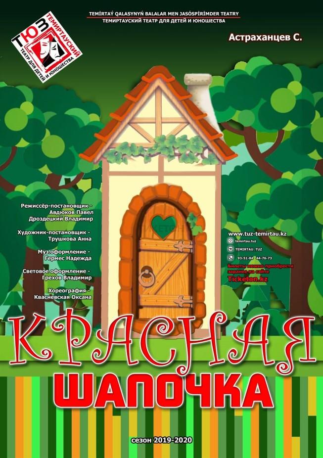 https://ticketon.kz/media/upload/18435u30239_krasnaya-shapochka-tyuz-temirtau.jpg