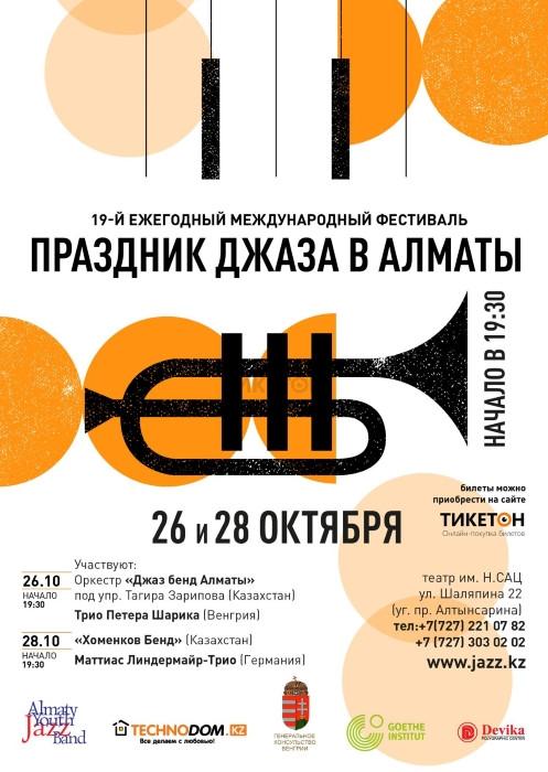 Праздник джаза в Алматы