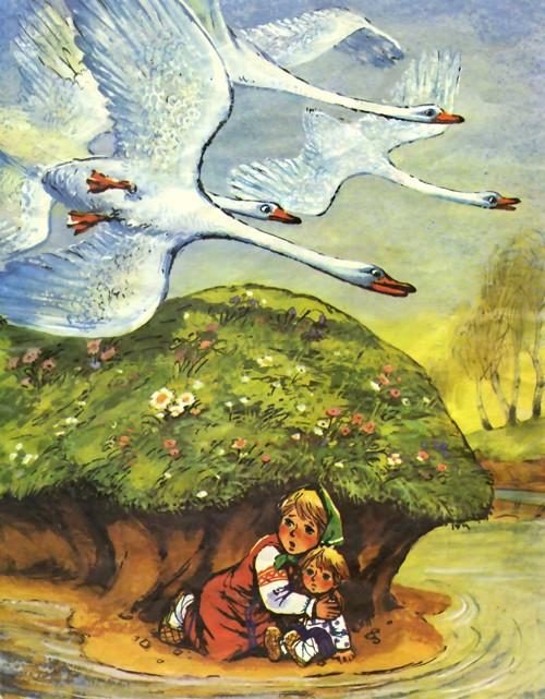 Гуси – Лебеди