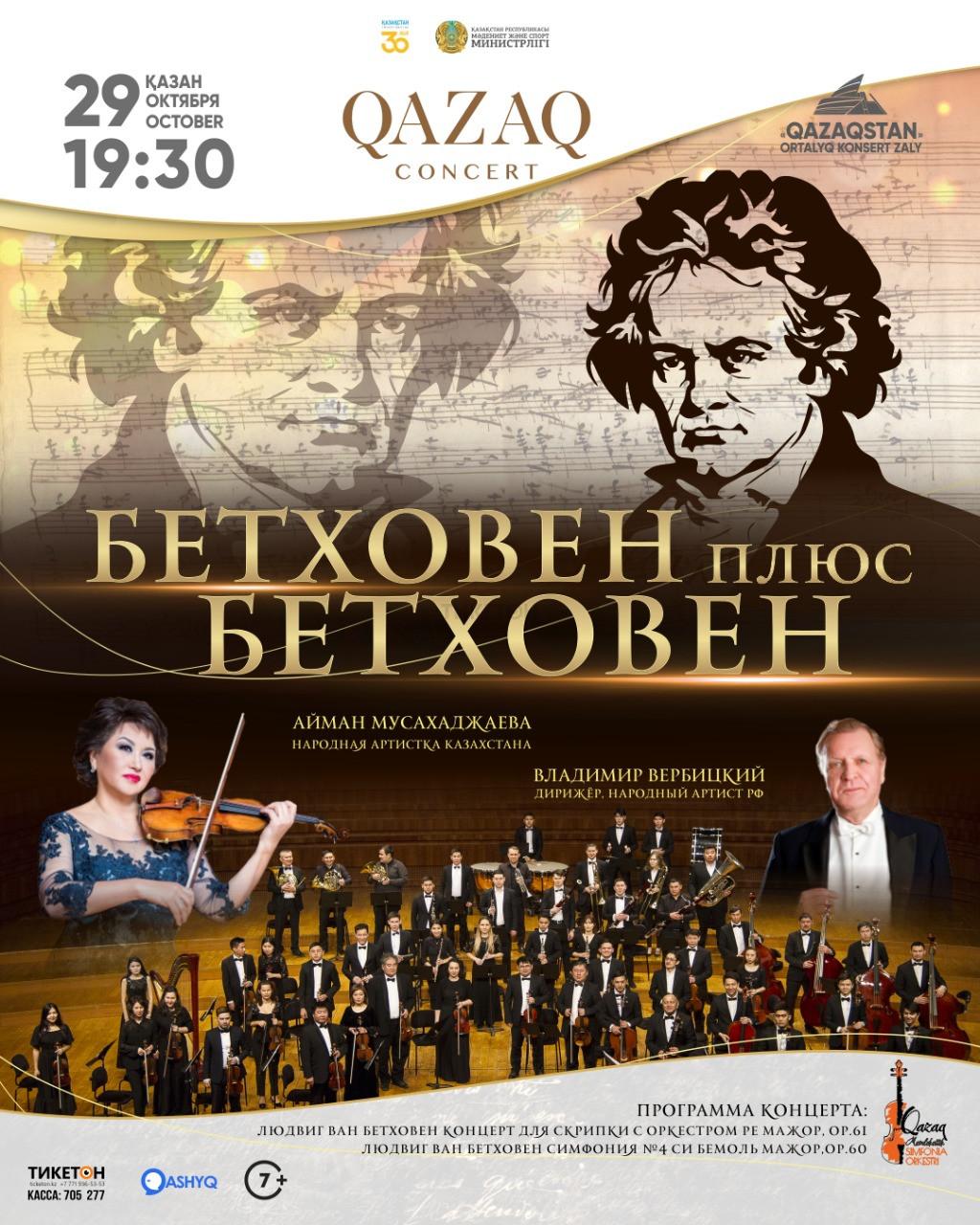 Бетховен плюс Бетховен