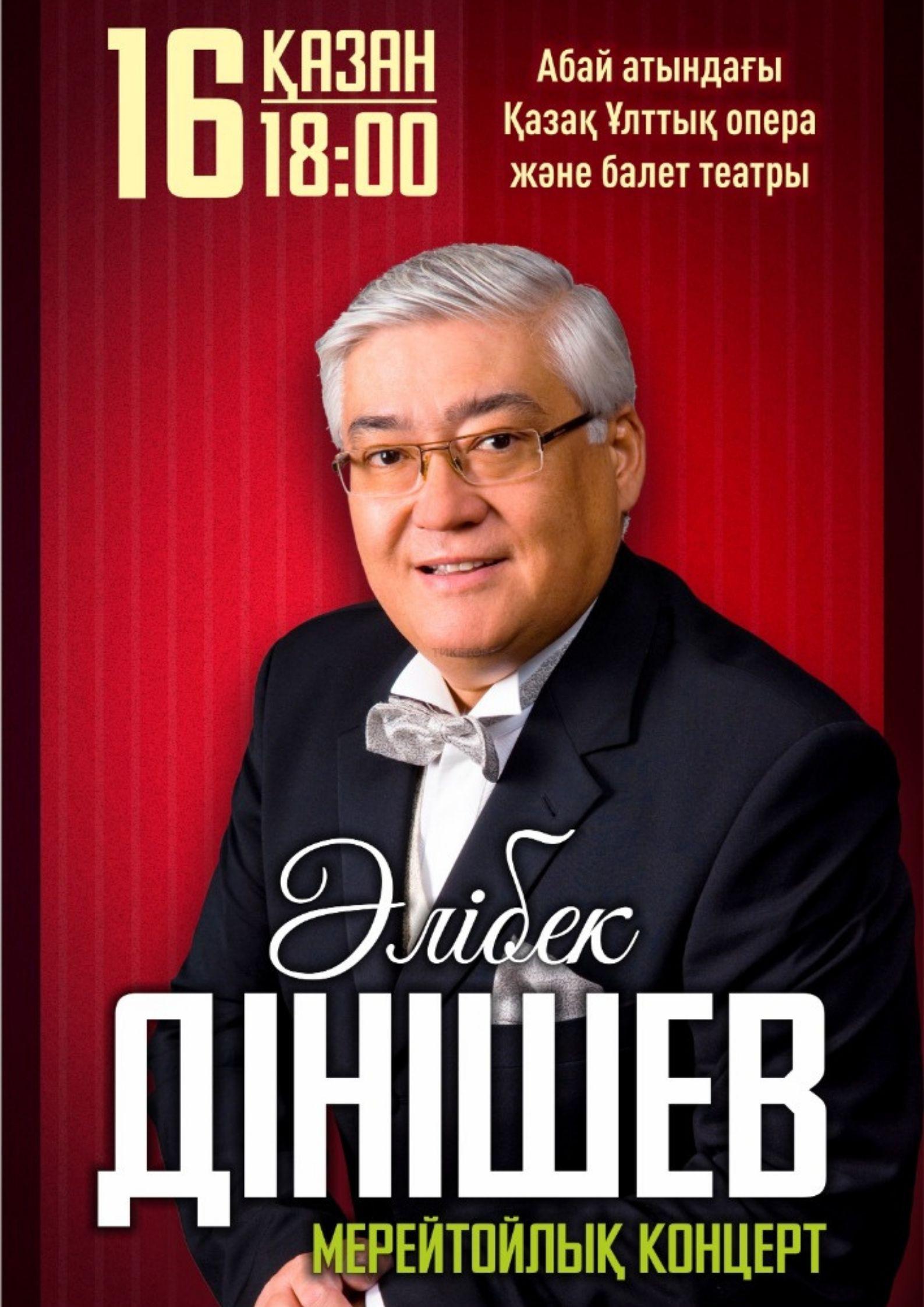 yubileynyy-konsert-a-dnisheva- концерт