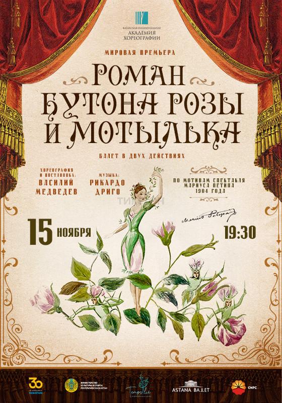 Роман бутона розы и мотылька