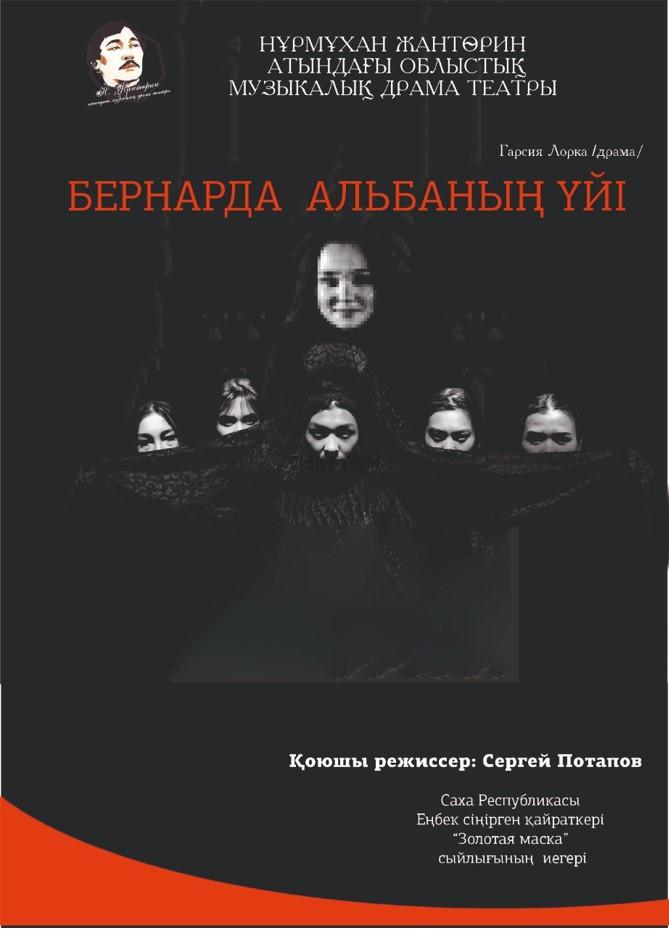 Бернарда Альбаның үйі. Гастроли театра Жантурина