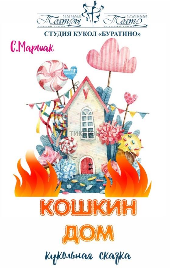 https://ticketon.kz/media/upload/2945u30705_koshkin-dom-katmk-novyi-min-1.jpg
