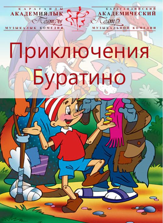 katmk-priklyuchenia-buratino