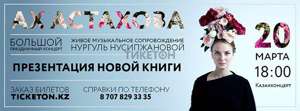 Ах Астахова в Алматы