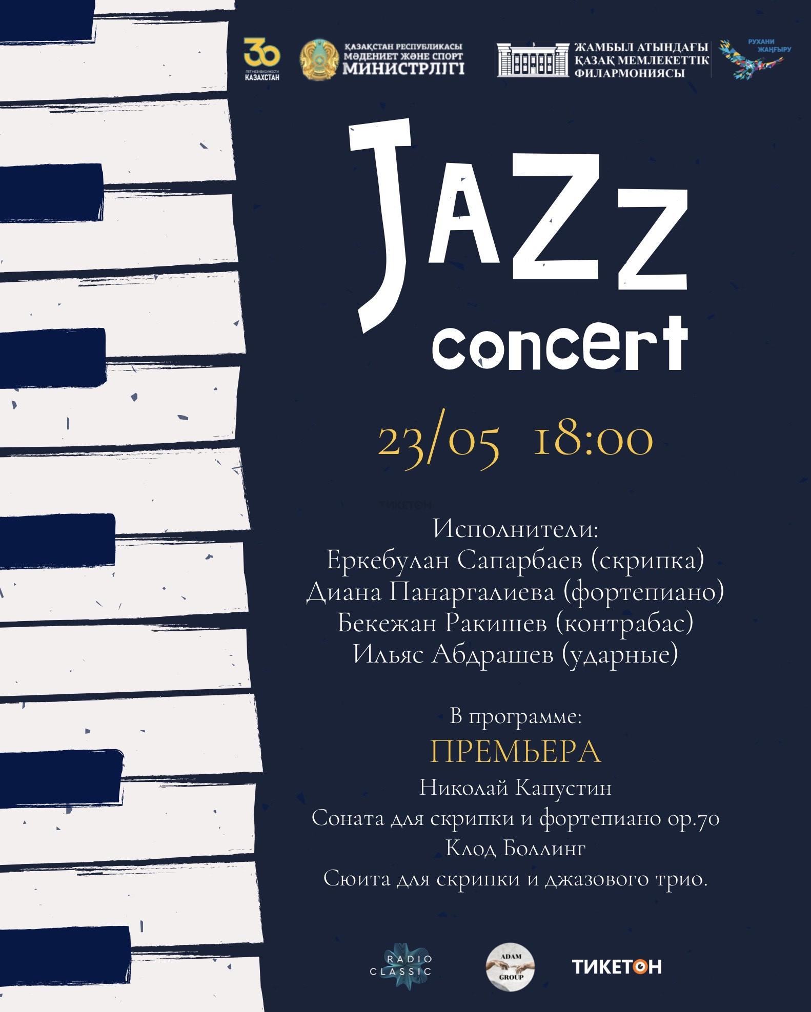 Вечер джазовой музыки/Филармония Алматы