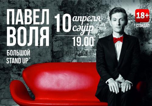 Павел Воля в Алматы