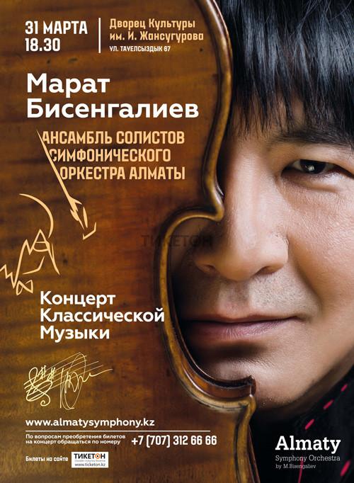 Марат Бисенгалиев в Талдыкоргане