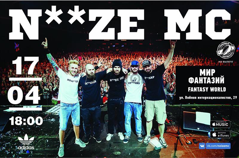 Noize MC в Караганде