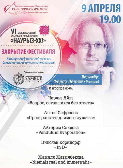 Концерт Наурыз-XXI