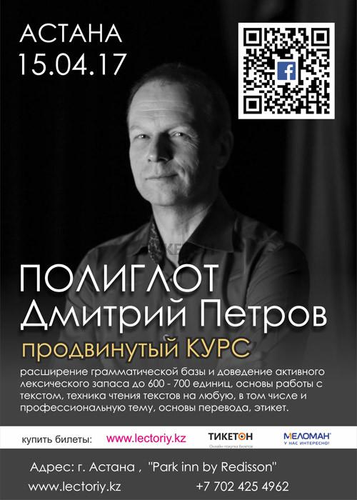 Семинар Дмитрия Петрова. Продвинутый курс