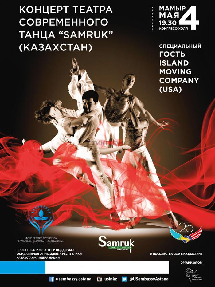 Театр танца Самрук
