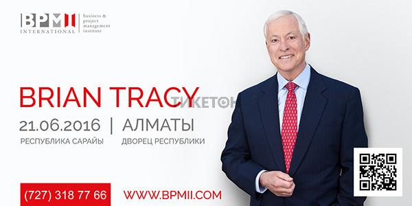 Семинар Брайана Трейси в Алматы