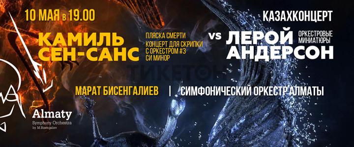 Симфонический оркестр Алматы