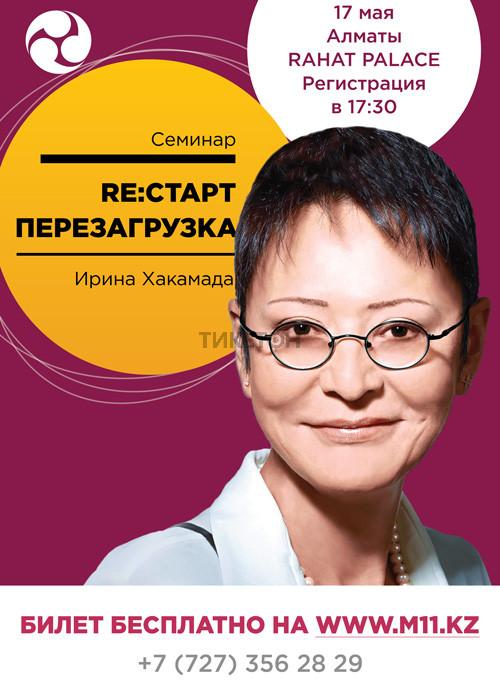 Ирина тХакамада в Алматы