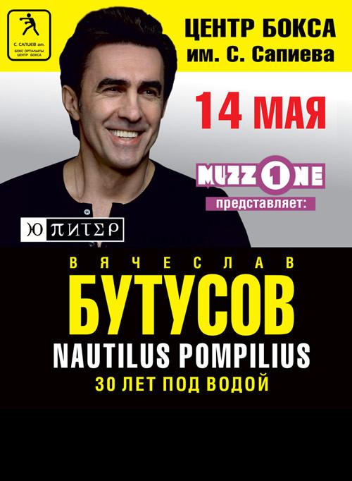 Концерт Бутусова в Караганде