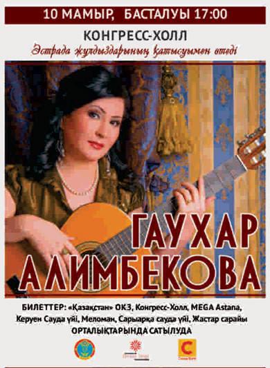 Гаухар Алимбекова
