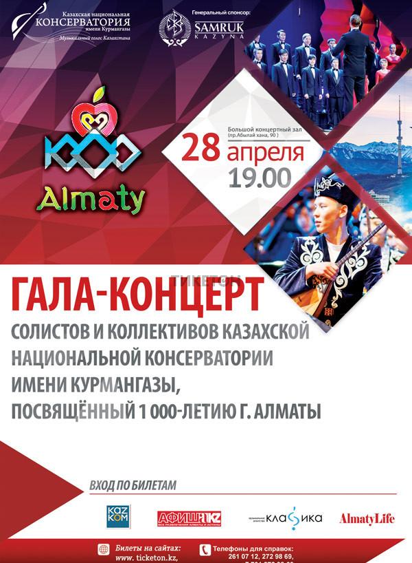 Гала-концерт Консерватории