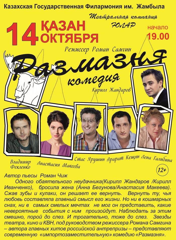 Комедия Размазня в Алматы