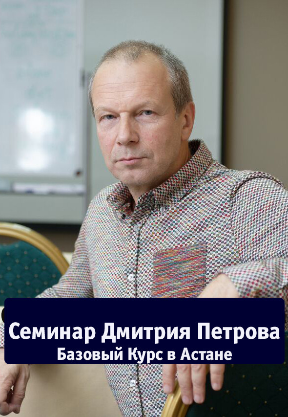 Семинар Дмитрия Петрова. Базовый Курс в Астане / Английский язык