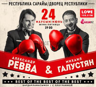 Ревва и Галустян в Алматы