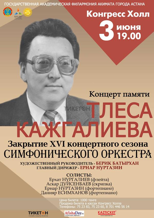 Концерт памяти Тлеса Кажгалиева