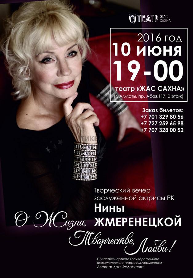Творческий вечер Нины Жмеренецкой