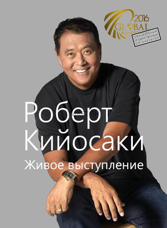 Роберт Кийосаки в Алматы